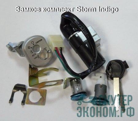 Замков комплект модель Storm Indigo