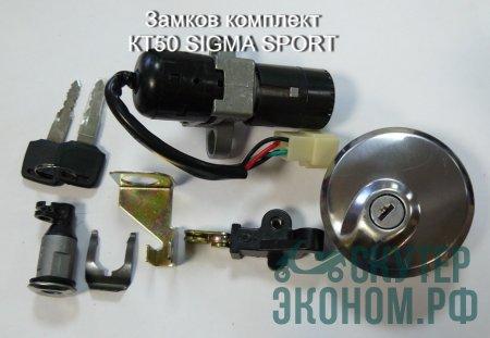 Замков комплект, модель КТ50 SIGMA SPORT