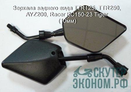 Зеркала заднего вида модель TTR125, TTR250, AYZ200, Racer RC150-23 Tiger (10мм)