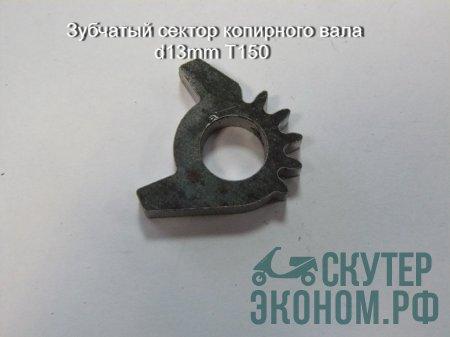 Зубчатый сектор копирного вала d13mm IRBIS DINGO Т150 (2014)