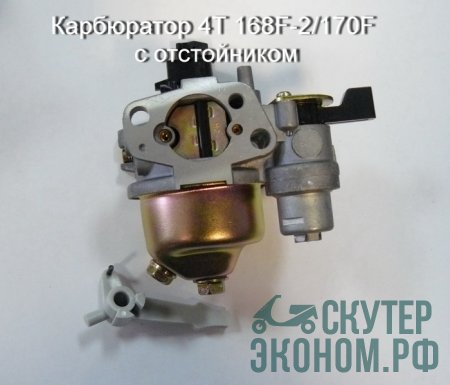 Карбюратор 4T 168F-2/170F с отстойником (мотоблок, двигатель LIFAN)