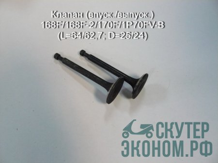 Клапан (впуск./выпуск.) 168F/168F-2/170F/1P70FV-B (L=64/62,7; D=25/24)