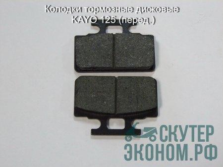 Колодки тормозные дисковые KAYO 125 (перед.)