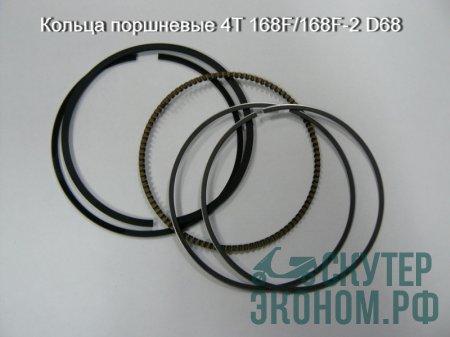 Кольца поршневые 4T 168F/168F-2 D68