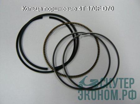Кольца поршневые 4T 170F D70
