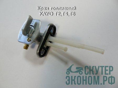 Кран топливный KAYO Т2,Т4,Т6