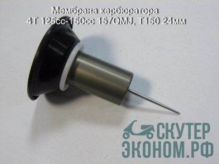Мембрана карбюратора 4T 125cc-150cc 157QMJ, T150 24мм