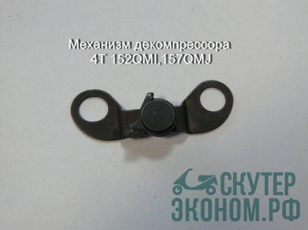 Механизм декомпрессора 4Т 152QMI,157QMJ