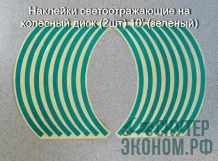 Наклейки светоотражающие на колесный диск (2шт) 10' (цвет зеленый)