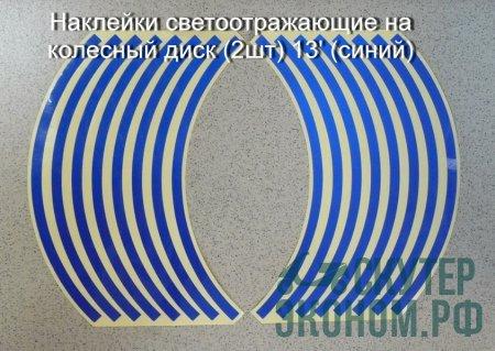 Наклейки светоотражающие на колесный диск (2шт) 13' (цвет синий)