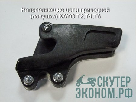 Направляющие цепи приводной (ловушка) модель KAYO Т2,Т4,Т6