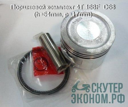 Поршневой комплект 4T 168F D68 (h=54mm, p=17mm)