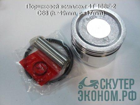 Поршневой комплект 4T 168F-2 D68 (h=49mm, p=17mm)