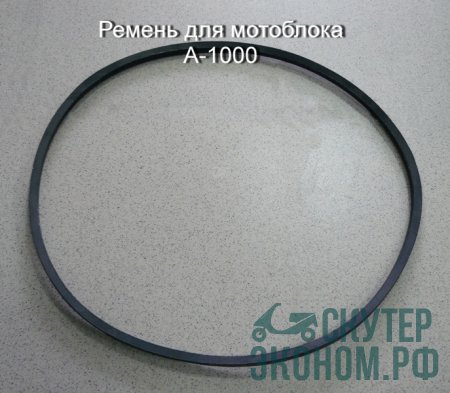 Ремень для мотоблока A-1000