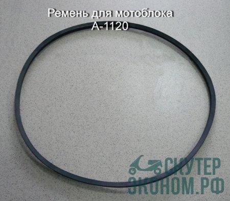 Ремень для мотоблока A-1120