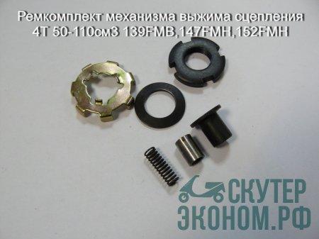 Ремкомплект механизма выжима сцепления 4Т 50-110см3 139FMB,147FMH,152FMH