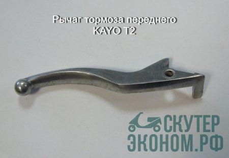 Рычаг тормоза переднего KAYO Т2