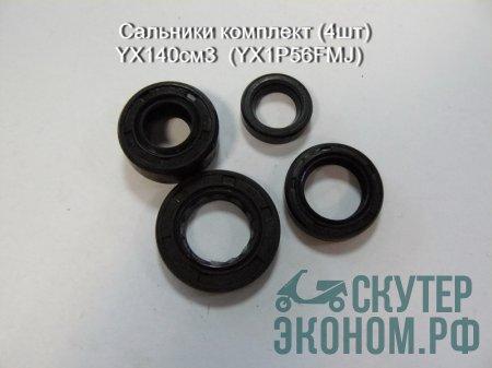 Сальники комплект (4шт) YX140см3  (YX1P56FMJ)