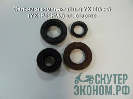 Сальники комплект (4шт) YX140см3 (YX1P56FMJ) эл. стартер