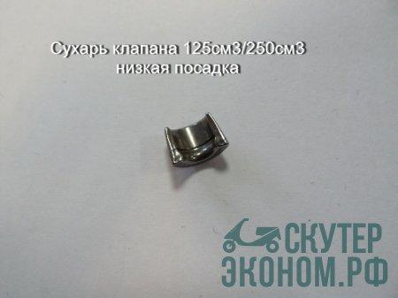 Сухарь клапана 125см3/250см3 низкая посадка