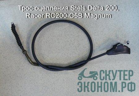Трос сцепления Stels Delta 200, Racer RC200-C5B Magnum