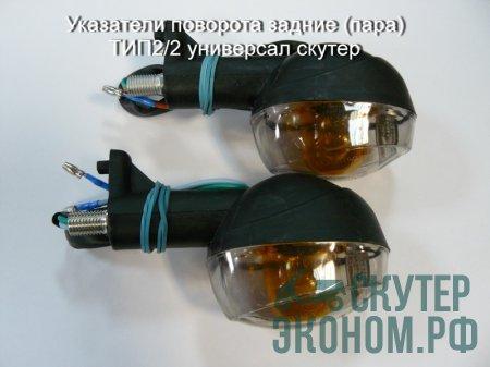 Указатели поворота задние (пара) ТИП2/2 универсал скутер