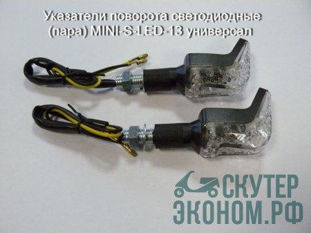 Указатели поворота светодиодные (пара) MINI-S-LED-13 универсал