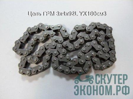 Цепь ГРМ 3х4х92L YX160см3