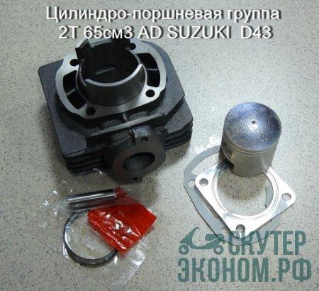Цилиндро-поршневая группа 2Т 65см3 AD SUZUKI  D43