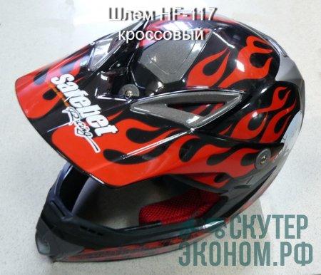 Шлем HF-117 кроссовый (59-60 L)