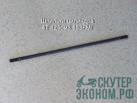 Шпильки цилиндра 4Т 125см3 153FMI