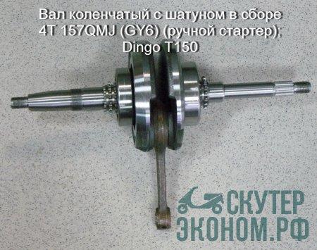 Вал коленчатый с шатуном в сборе 4Т 157QMJ (GY6) (ручной стартер); снегоход Dingo T150, ATV