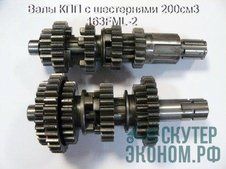 Валы КПП с шестернями 200см3 163FML-2