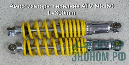 Амортизаторы передние ATV 50-150 L=300mm