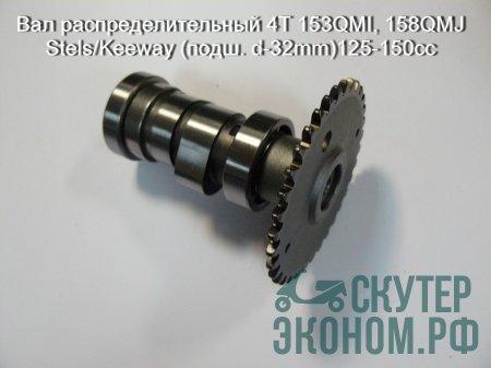 Вал распределительный 4T 153QMI, 158QMJ Stels/Keeway (подш. d-32mm)125-150сс