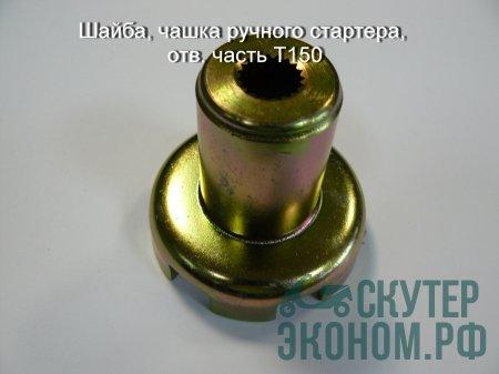 Шайба, чашка ручного стартера, отв. часть T150