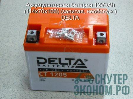 Аккумуляторная батарея 12V5Ah (114x70x106) (залитая, необслуж.) DELTA