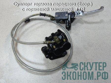 Cуппорт тормоза переднего (2пор.) с тормозной машинкой  TTR