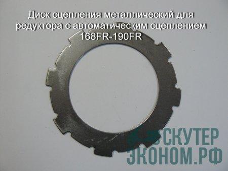 Диск сцепления металлический для редуктора с автоматическим сцеплением 168FR-190FR