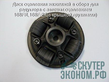 Диск сцепления нажимной в сборе для редуктора с автомат.сцеплением 168FR,168F-2R(с крышкой,грузиками)