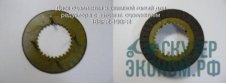 Диск сцепления нажимной голый для редуктора с автомат. сцеплением 168FR-190FR
