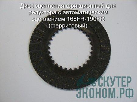 Диск сцепления фрикционный для редуктора с автоматическим сцеплением 168FR-190FR (ферритовый)
