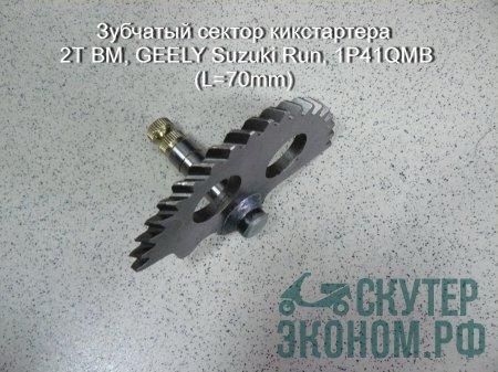 Зубчатый сектор кикстартера 2Т BM, GEELY Suzuki Run, 1P41QMB (L=70mm)