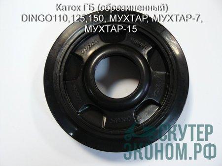 Каток ГБ (обрезиненный) DINGO110,125,150, МУХТАР, МУХТАР-7, МУХТАР-15