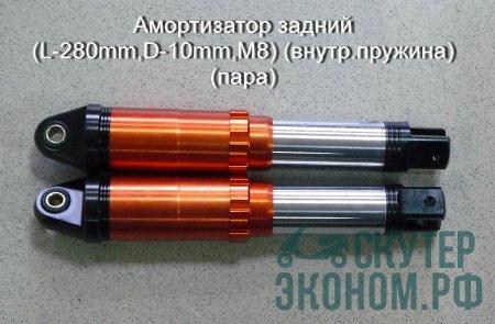 Амортизатор задний (L-280mm,D-10mm,M8) (внутр.пружина) (пара)