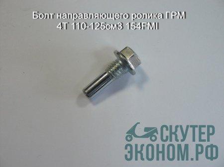 Болт направляющего ролика ГРМ 4Т 110-125см3 154FMI