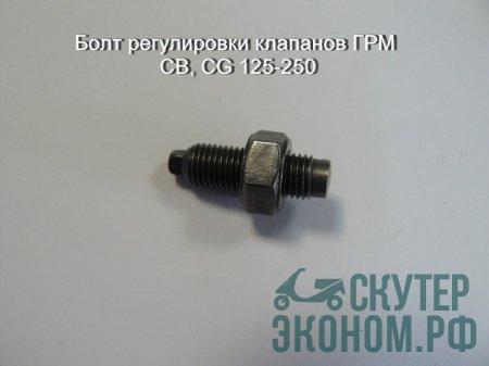 Болт регулировки клапанов ГРМ CB, CG 125-250