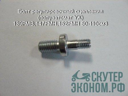 Болт регулировочный сцепления (полуавтомат YX) 139FMB,147FMH,152FMH 50-110см3