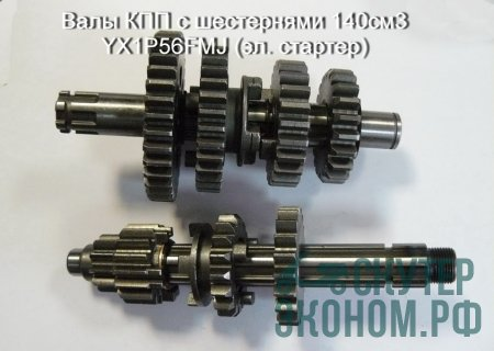 Валы КПП с шестернями 140см3 YX1P56FMJ (эл. стартер)