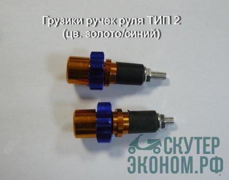 Грузики ручек руля ТИП 2 (цв. золото/синий)